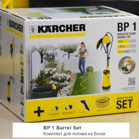 Комплект с насосом для полива из бочки Karcher BP 1 Barrel Set арт. 1.645-465